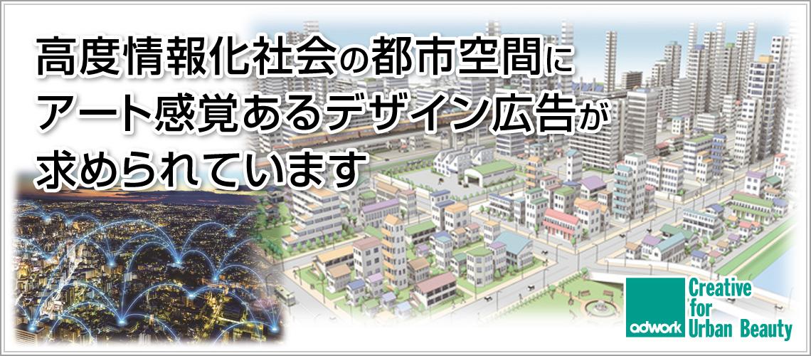 名古屋の看板 屋外広告│株式会社アドワーク